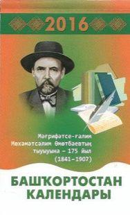 энциклопедия о Башкортостане