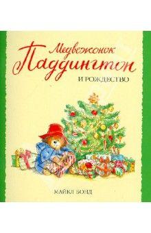 Майкл Бонд: Медвежонок Паддингтон и Рождество