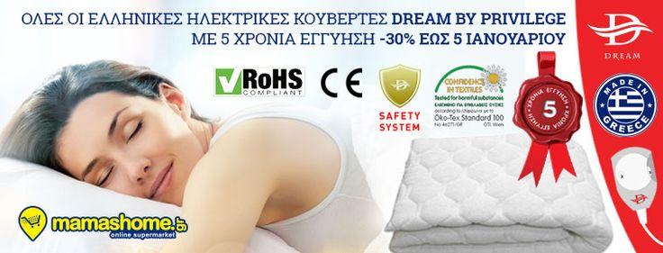 Η ελληνική εταιρία Mamashome.gr εισχωρεί στην αγορά μ' ένα από τα μεγαλύτερα on line σούπερ μάρκετ της Ευρώπης και υπόσχεται ν' αλλάξει για τα καλά τα έως τώρα δεδομένα στο εγχώριο λιανικό εμπόριο.