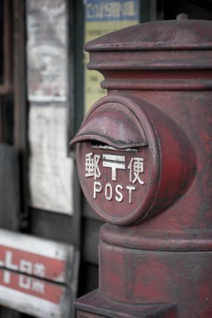 A retro japanese mailbox.