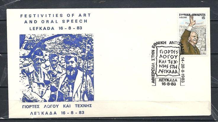 Αναμνηστικός φάκελλος των εορτών Λόγου και Τέχνης. 16/08/1983