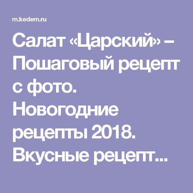Салат «Царский» – Пошаговый рецепт с фото. Новогодние рецепты 2018. Вкусные рецепты с фото