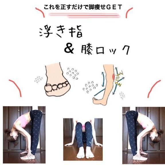 """足太りの原因は…""""膝ロック&浮き指"""" 改善トレーニングを紹介"""