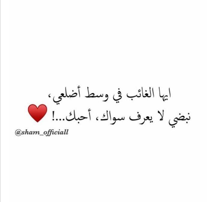 Pin By ﯛتﹷ ﹷﹷ ﭑﭑڵﹷ On Arabic Quotes In 2020 Arabic Love Quotes Love Quotes Quotes
