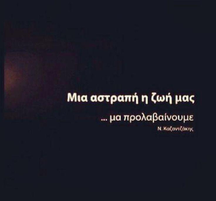 Kazatzakis quote