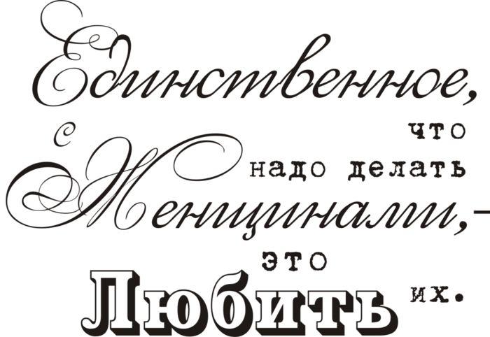 Надписи для открыток с любовью