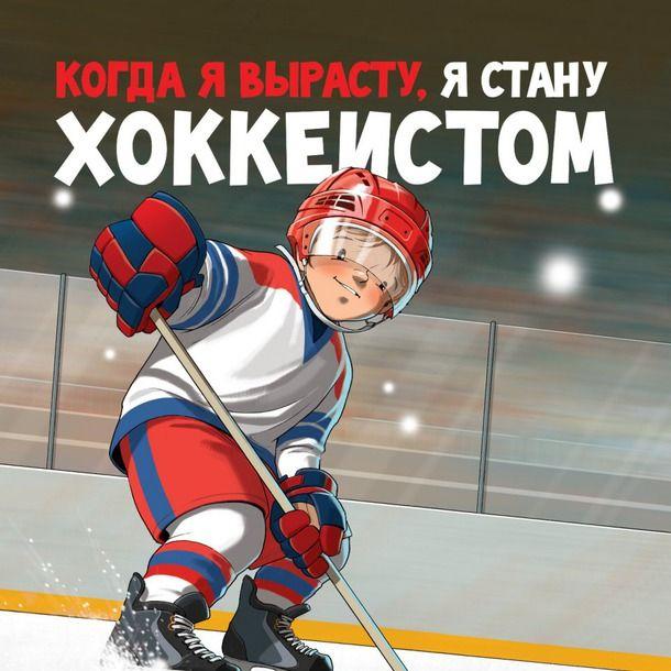 «Когда я вырасту, я стану хоккеистом»: зимняя книга для мальчишек — Полавкам