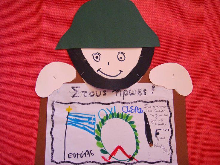Λουλουδοπαρέα : Στους ΄Ηρωες !!!!