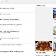 Новостной агрегатор СМИ2 - все главные новости России smi2.ru | BLOGS-SITES FREE DIRECTORY