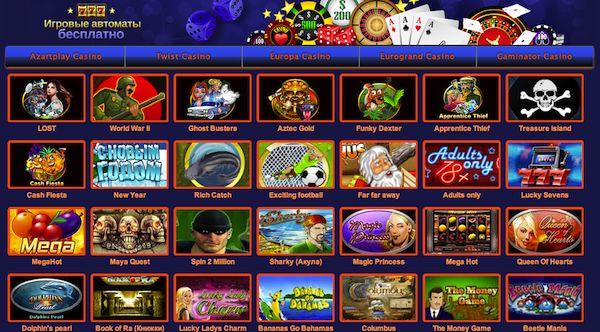 игровые автоматы играть казино бесплатно казино