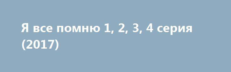 Я все помню 1, 2, 3, 4 серия (2017) http://kinofak.net/publ/melodrama/ja_vse_pomnju_1_2_3_4_serija_2017/8-1-0-5253  В отделение полиции попадает девушка Маша, задержанная вместе с бездомными. Ее изысканные манеры и дорогое кольцо совсем не вяжутся с бродяжьей судьбой. Но девушка не помнит ничего о своём прошлом и не знает, как оказалась на улице. Вскоре незнакомку удаётся опознать, но информация приводит полицейских в шок. По официальным данным Маша погибла во время пожара и давно…