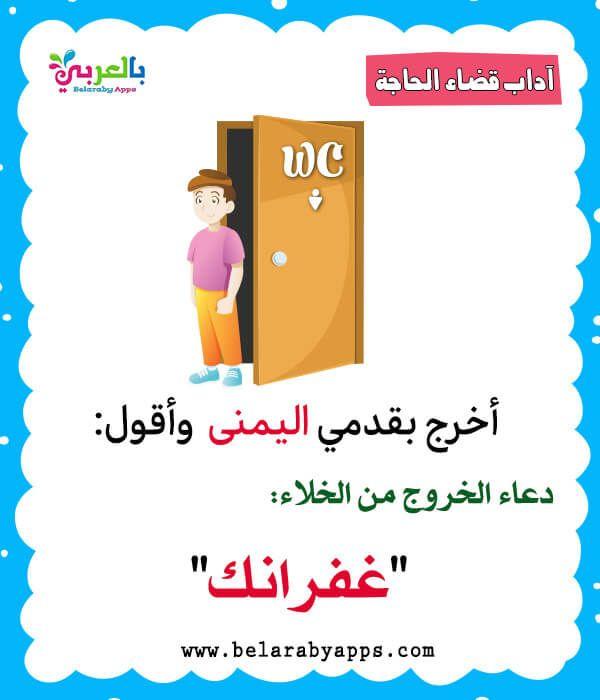 بطاقات تعليم آداب قضاء الحاجة للاطفال فلاش كارد الطفل المسلم بالعربي نتعلم Childrens Education Flashcards Activities For Kids