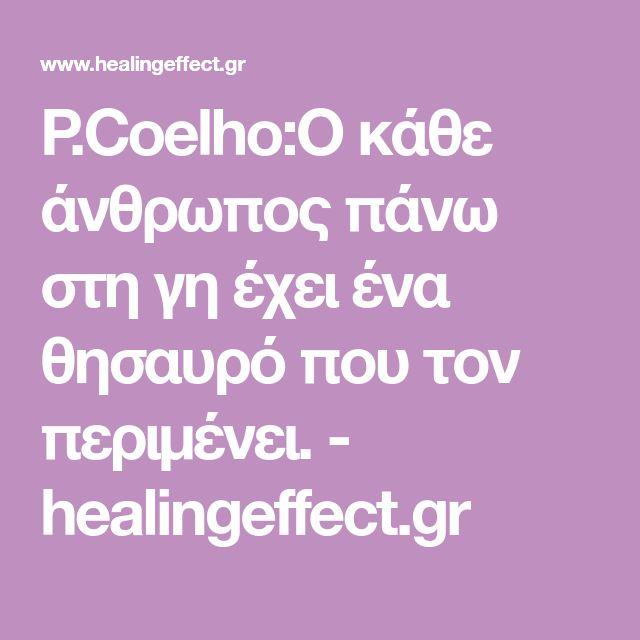 P.Coelho:Ο κάθε άνθρωπος πάνω στη γη έχει ένα θησαυρό που τον περιμένει. - healingeffect.gr