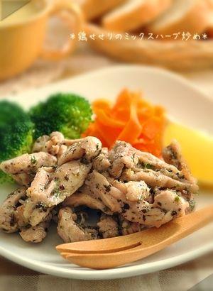 鶏せせりのガーリック炒め レシピ・作り方 by カゲジジ|楽天レシピ 鶏せせりのミックスハーブ炒め
