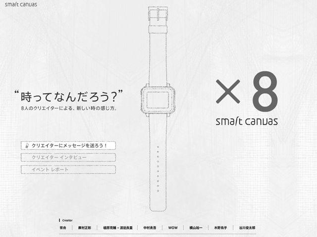 SMART CANVAS ×8のWebデザイン