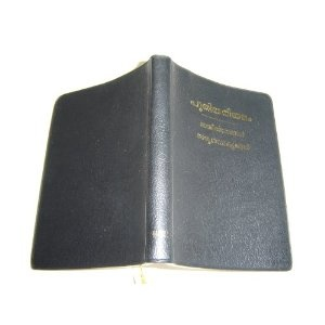 Malayalam Leatherbound New Testament with Psalms and Proverbs with golden edges / Malayalam 0.V. OV437     $49.99