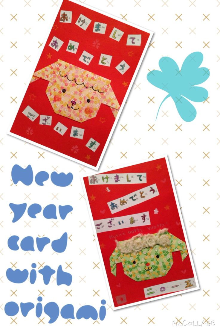 lammas nengajo new year card with origami 2015 is sheeps year introducing - How Do You Say Happy New Years In Chinese