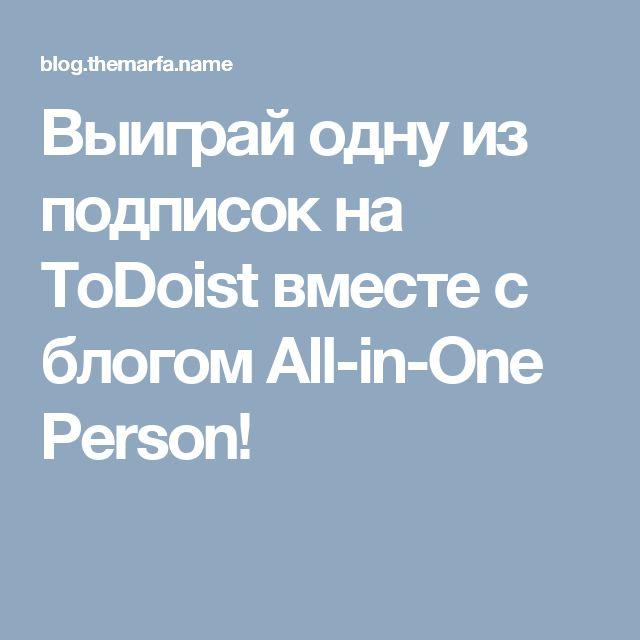 Выиграй одну из подписок на ToDoist вместе с блогом All-in-One Person!