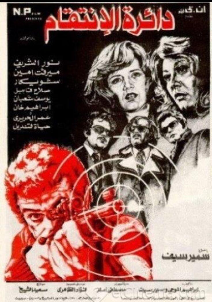 Affiche De Cinema D Antan En 2020 Affiche Cinema Affiche Film Cinema
