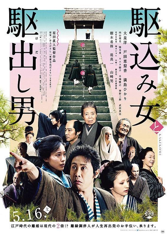 【映画】駆け込み女と駆け出し男(2015)6/1視聴