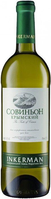 Вино Инкерман, Совиньон Крымский купить Inkerman,  Crimean Sauvignon, 750 мл. Инкерман. Белое  Совиньон Крымский — марочное сухое белое вино, созданное из винограда сорта Совиньон зеленый. Виноград выращивается в западных и юго-западных районах Крымского полуострова. Вино прекрасно демонстрирует сортовые характеристики, обладает мягким, сбалансированным вкусом и богатым ароматом. Выдержка вина свыше 18 месяцев проходила в дубовых бочках.