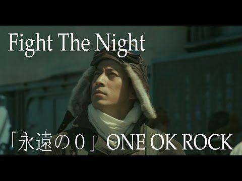 【 高画質 フル MAD】 永遠の0 ONE OK ROCK FIGHT THE NIGHT new アルバム 35xxxv full film - YouTube