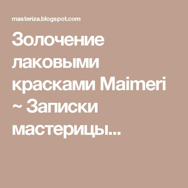 Золочение лаковыми красками Maimeri ~ Записки мастерицы...