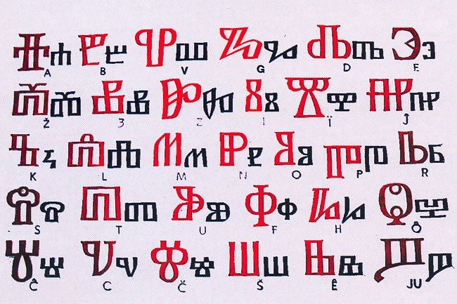 15_glagoljica.jpg