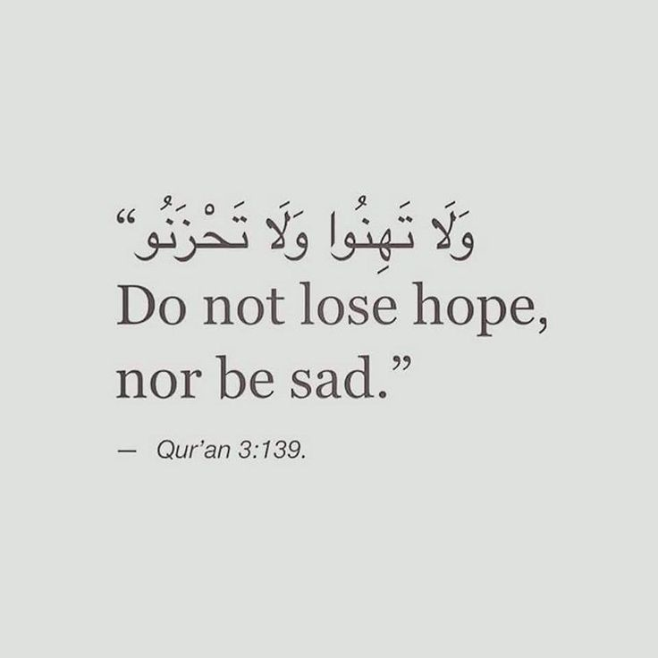 #Allah #god #hope #love #mercy #comfort #compassion #beautiful #beauty #Quran ##light #life #peace #islam #inspiration #quotes