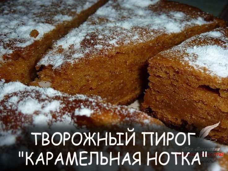 Пироги - Вкусные рецепты от Мир Всезнайки