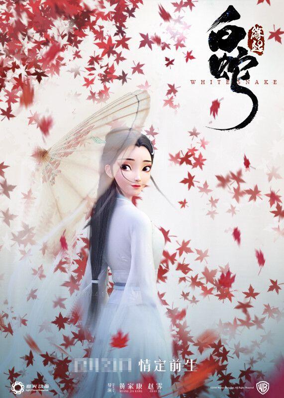 Artstation White Snake Blanca Poster Yw Tang Digital Art Girl Snake Wallpaper Snake Chinese animated wallpaper hd