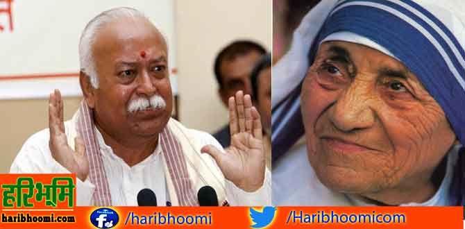 टेरेसा की सेवा का लक्ष्य ईसाई धर्म में धर्मांतरण कराना था:संघ प्रमुख http://www.haribhoomi.com/news/state/rajasthan/rss-chief-mohan-bhagwat-on-teresa/21681.html