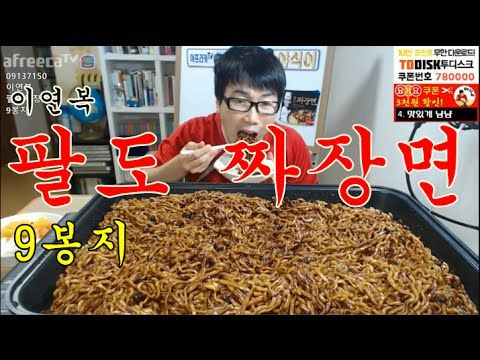 [이연복 팔도 짜장면 9봉지] 먹방 BJ야식이 muk bang - YouTube