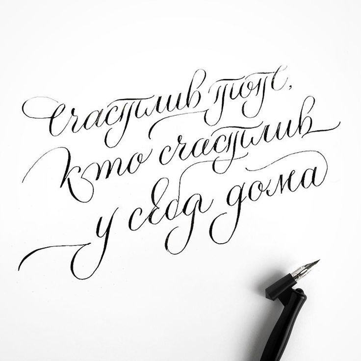 512 вподобань, 15 коментарів – Школа каллиграфии и леттеринга (@u_0026) в Instagram: «В каллиграфии, как с везде, есть свои тенденции ☝️! Трендом этого года ,несомненно, станет…»
