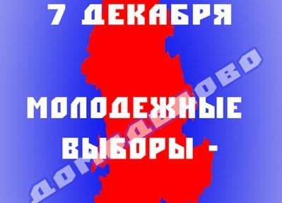 7 декабря в Домодедово пройдут молодежные выборы