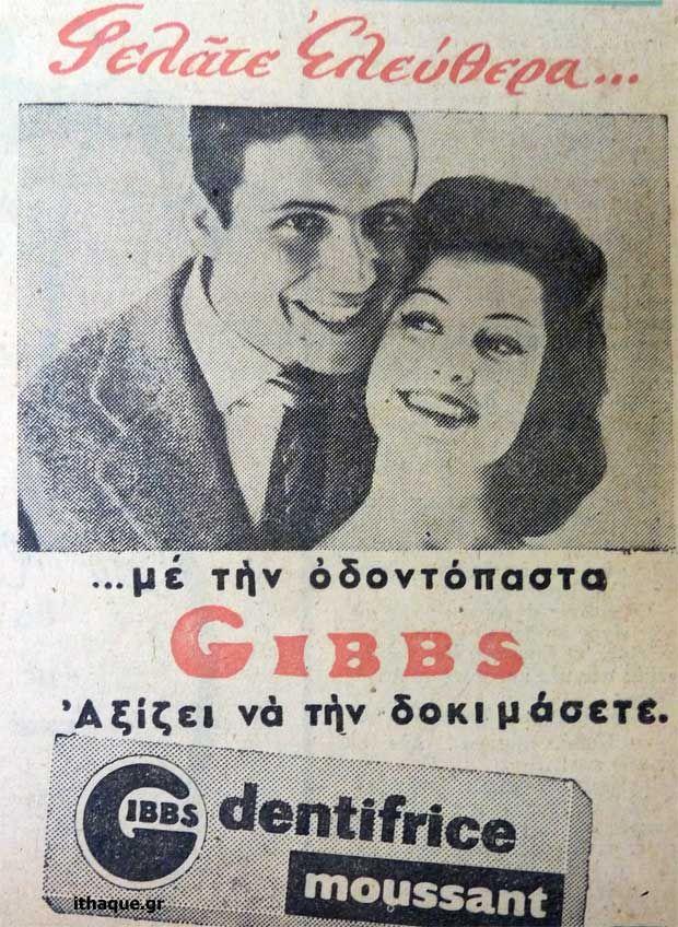 Οδοντόπαστα Gibbs, γελάτε ελεύθερα...