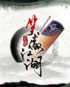 Xiao Ao Jiang Hu is a wuxia novel by Jin Yong. The story is about friendship and love, deception and betrayal, ambition and lust for power. In the middle of it all is, Ling Hu Chong, an orphan who is the senior student of Yue Buqun, leader of Huashan Sect, and the protagonist of the story. The story deals with his journey and development as a swordsman and his witness to the various intrigues which take place in the martial world of the story.