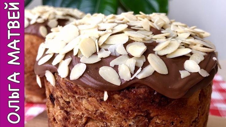 Шоколадный Кулич на Пасху ОЧЕНЬ ВКУСНЫЙ РЕЦЕПТ!!! | Chocolate Easter Bre...