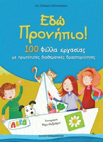 """Διαγωνισμός Κόκκινη Αλεπού με δώρο αντίτυπα του βιβλίου της Εύης Τσιτιρίδου-Χριστοφορίδου, """"Εδώ Προνήπιο""""! - https://www.saveandwin.gr/diagonismoi-sw/diagonismos-kokkini-alepou-me-doro-antitypa-tou-vivliou-tis-evis/"""