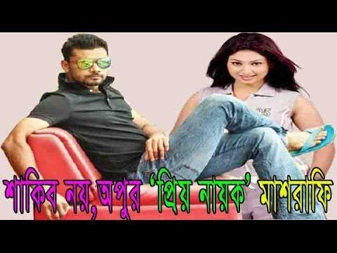 Sakib নয়, অপুর 'প্রিয় নায়ক' Mashrafe | Bangladesh Cricket News 2017