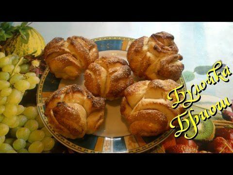Французская булочка Бриошь с повидлом из дрожжевого теста - YouTube