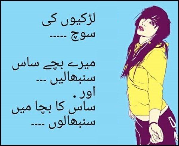 Funny Jokes In Urdu For Girls 385 best Something FUN...