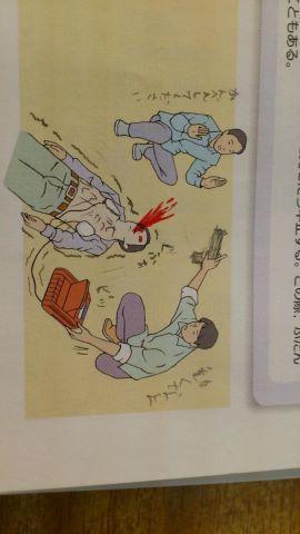 画像 : 保健教科書の落書きがフリーダムすぎる - NAVER まとめ