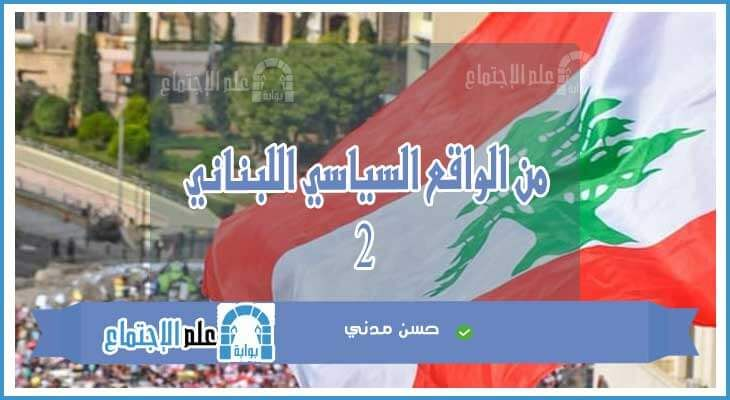 من الواقع السياسي اللبناني 2 Sociology Map Map Screenshot