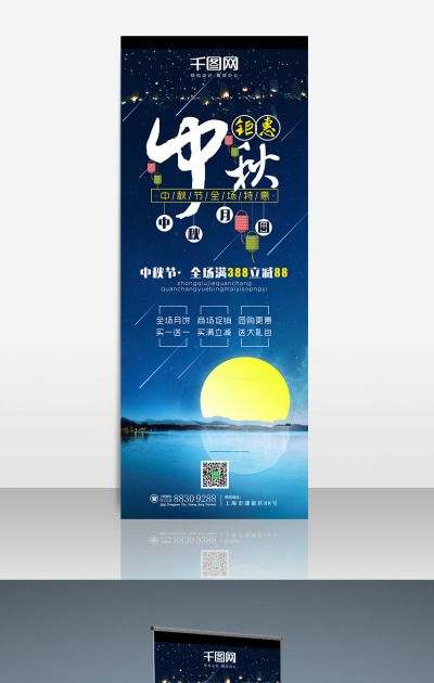 Exhibition Stand Poster Design : Download free simple mid autumn festival exhibition stand design
