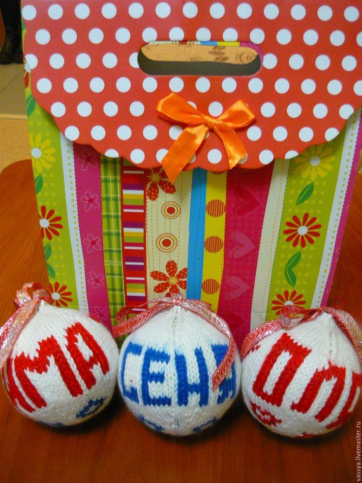 Купить Новогодние украшения, вязаные ёлочные шары с именами. - комбинированный, елочные игрушки, елочные украшения