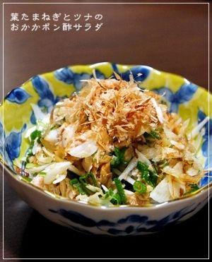 春味♪葉たまねぎとツナのおかかポン酢サラダ レシピ・作り方 by らる ...
