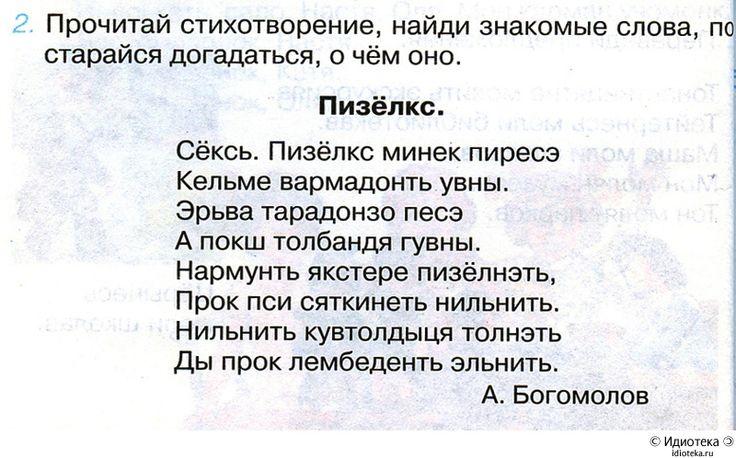 Пизёлкс