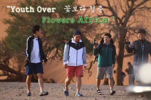 Youth Over Flowers Africa Episode 1-Terakhir    - http://bit.ly/1qplyrt