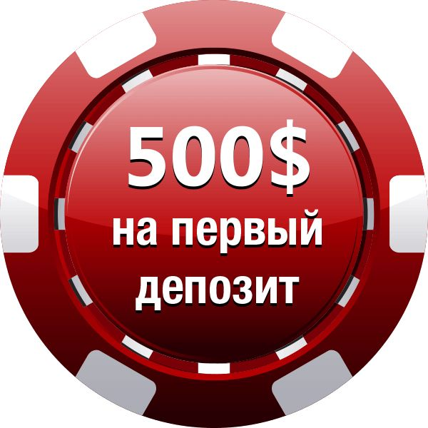 500 first deposit bonus casino